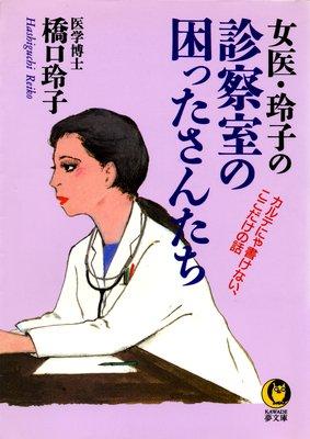 『女医・玲子の診察室の困ったさんたち』