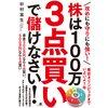 最終章 東京オリンピックまであと1年! 2019年相場の展望&「市場別」メダル候補銘柄を[大公開!!]