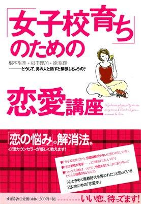 『「女子校育ち」のための恋愛講座』