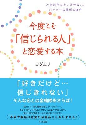 『今度こそ「信じられる人」と恋愛する本』
