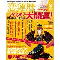 恋運暦 2010年2月号