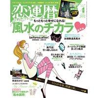 恋運暦 2010年4月号