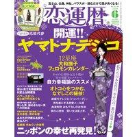 恋運暦 2010年6月号