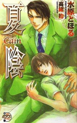 夏陰 —Cain—