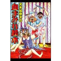 犬木加奈子の血まみれ絵本 恐怖のオールカラー・コミック