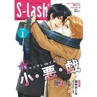 S−lash2 VOL.1 ぷち特集「ツンデレdeイタズラ」