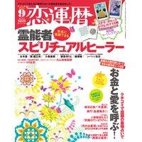 恋運暦 2010年9月号