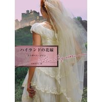 ハイランドの花嫁