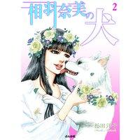 相羽奈美の犬 (2)