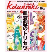 恋運暦 2010年10月号