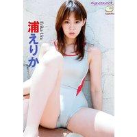 デジタル・アップルパイ 『裏DVD』浦えりか写真集 Vol.01
