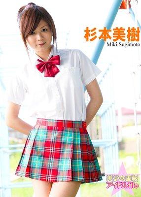 美少女画報 アイドルfile 『限界モード!』 杉本美樹Vol.01