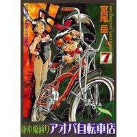 並木橋通りアオバ自転車店 7