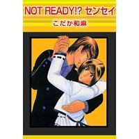 NOT READY!? センセイ