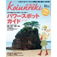 恋運暦 2010年11月号