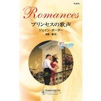 プリンセスの歌声 異国で見つけた恋 III