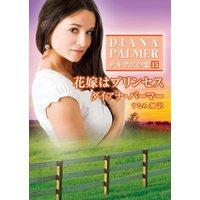 花嫁はプリンセス テキサスの恋 15