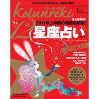 恋運暦 2011年1月号