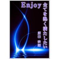 Enjoy 〜全てを熱く満たしたい〜