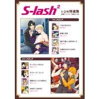 S−lash2 1・2号特選集