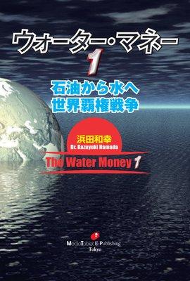ウォーター・マネー 〜石油から水へ 世界覇権戦争〜