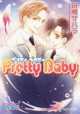 Pretty Baby【イラスト入り】