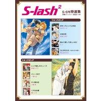 S−lash2 5・6号特選集