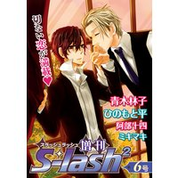 S−lash2 6号増刊