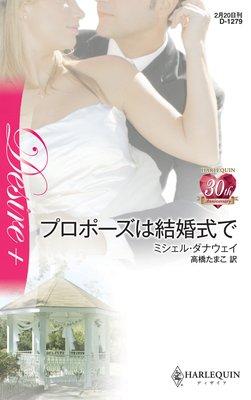プロポーズは結婚式で