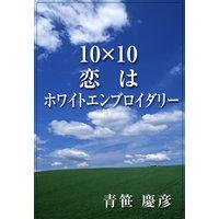 10×10 恋はホワイトエンブロイダリー