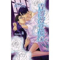 青薔薇の花嫁