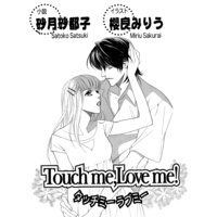 Touch me Love me!【イラスト入り】