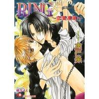 RING〜恋愛連鎖〜【イラスト入り】