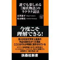 誰でも楽しめる『源氏物語』のラクラク読法