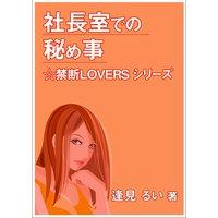 禁断LOVERS〜社長室での秘め事