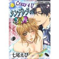 Crazy 4 U〜シンデレラの苦難【イラスト入り】