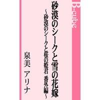 砂漠のシークと雪の花嫁〜砂漠のシークと桜の姫君 番外編〜