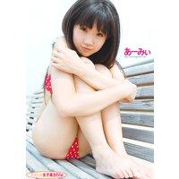気まぐれ女子高生file 『あーみぃ 高1 写真集 Vol.08』