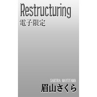 Restructuring<電子限定>