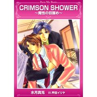 CRIMSON SHOWER