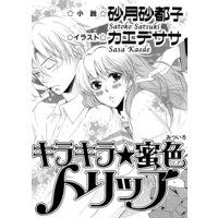 キラキラ★蜜色トリップ【イラスト入り】