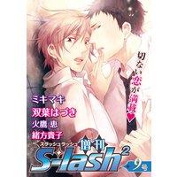 S−lash2 9号増刊