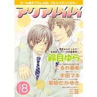 アクアPiPi vol.8 生徒会会計×書記、ほか