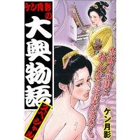 ケン月影の大奥物語スペシャル vol.2 時代劇画傑作選集