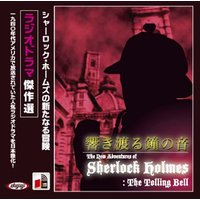 オーディオブック シャーロック・ホームズ 「響き渡る鐘の音」