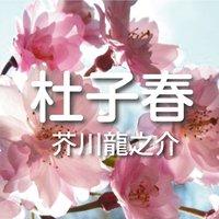 オーディオブック 芥川龍之介 「杜子春」