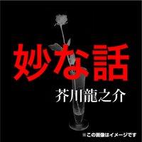 オーディオブック 芥川龍之介 「妙な話」