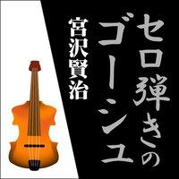 オーディオブック 宮沢賢治 「セロ弾きのゴーシュ」