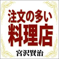 オーディオブック 宮沢賢治 「注文の多い料理店」
