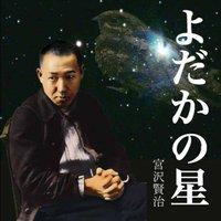 オーディオブック 宮沢賢治 「よだかの星」